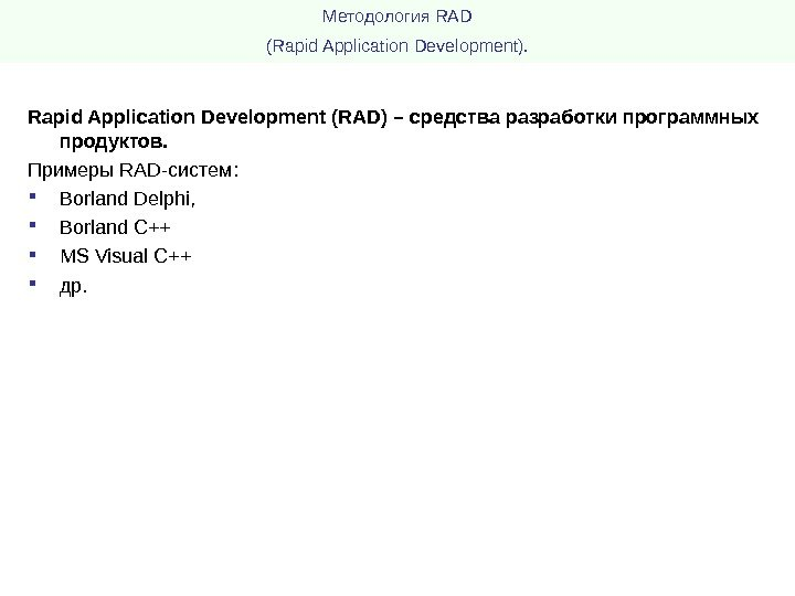 Методология RAD  (Rapid Application Development).  Rapid Application Development ( RAD ) –