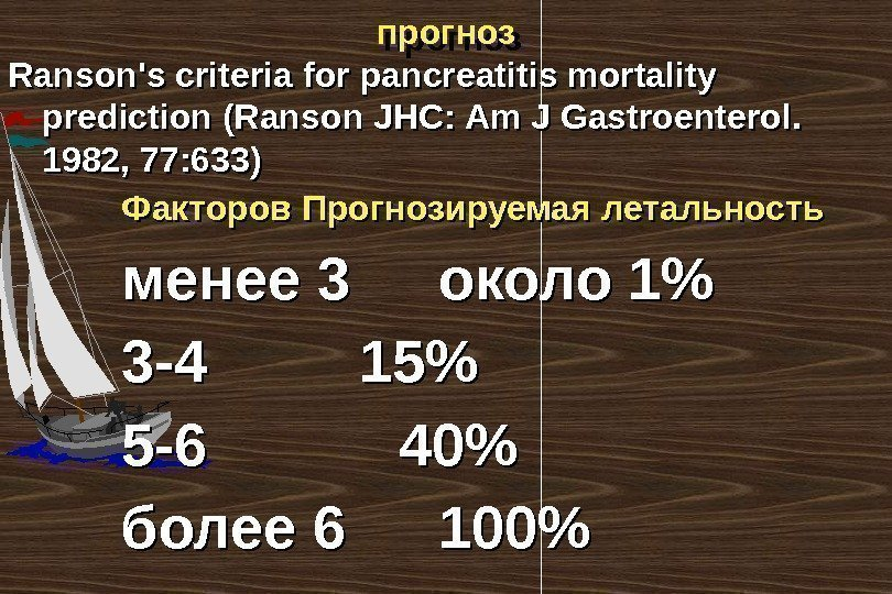 прогноз Ranson's criteria for pancreatitis mortality prediction (Ranson JHC: Am J Gastroenterol.  1982,
