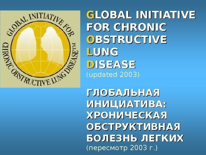 GG LOBAL INITIATIVE FOR СHRONIC OO BSTRUCTIVE LL UNGUNG DD ISEASE (updated 2003) ГЛОБАЛЬНАЯ