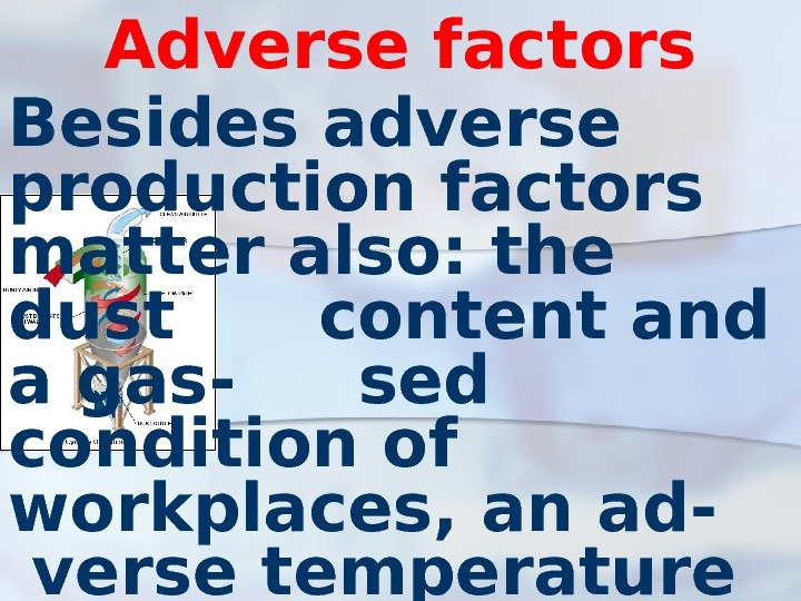 Adverse factors Besides adverse production factors matter also: the dust content and a gas-