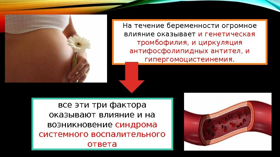 При илеофеморальном тромбозе у беременных необходимо