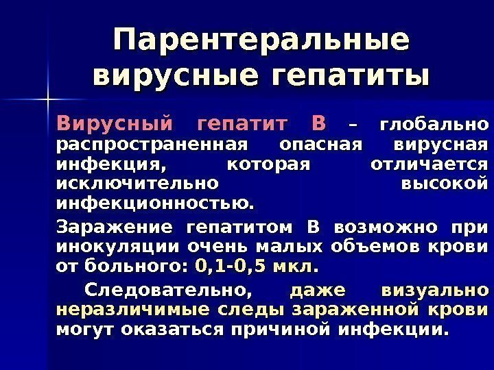 Парентеральные гепатиты вирусные гепатиты Рефераты pib samara ru Парентеральные гепатиты реферат
