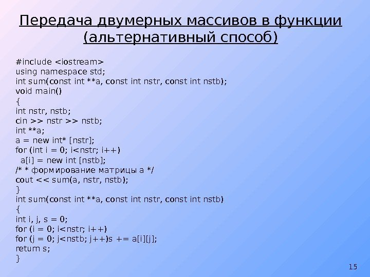 15 Передача двумерных массивов в функции (альтернативный способ) #include iostream using namespace std; int