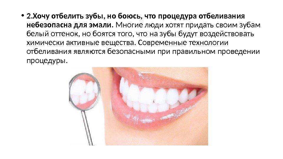 Отбеливание зубов в домашних условиях без вреда для эмали рецепт 195