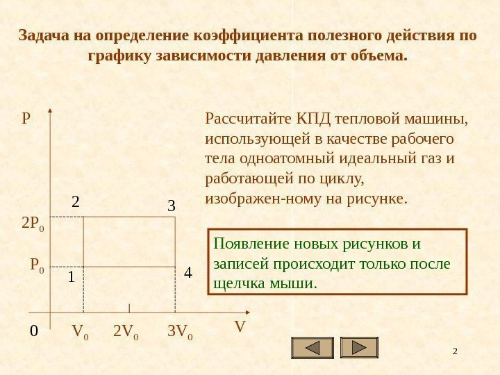Решение задачи на определение коэффициента полезного действия логарифмические неравенства решение задач