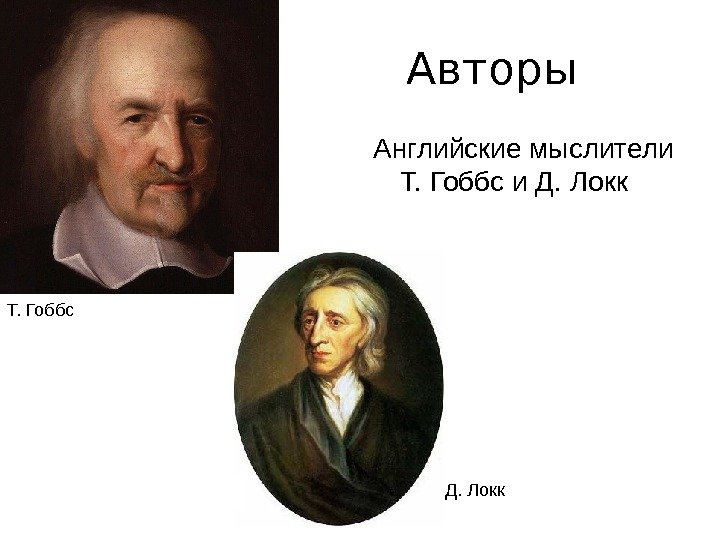 john locke versus thomas hobbes essay Govern themselves locke believed that if provided with the right information would make good decisions 5) the purpose of the government is.