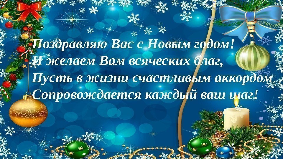 новогодние презентация с поздравлениями своими