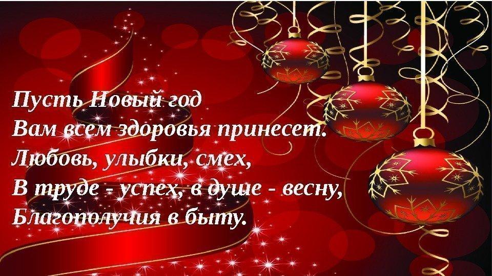 поздравления с новым годом денег много желаем счастья вам расскажу
