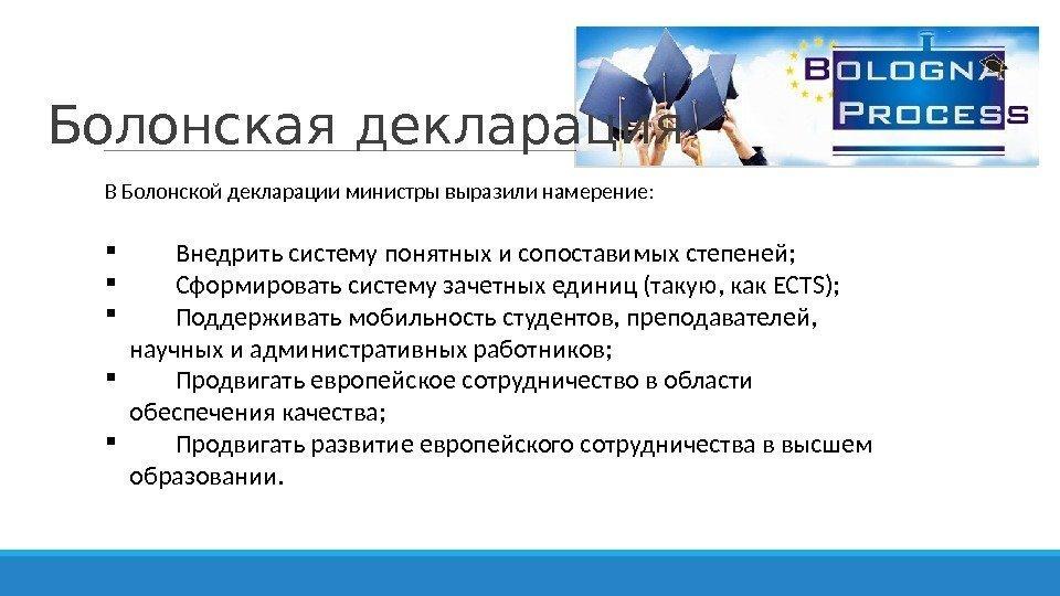 болонская декларация зоны европейского высшего образования уже в россии