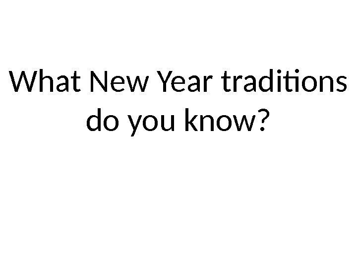 What New Year traditions do you know?