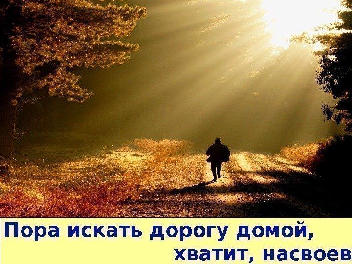 Сонник дорога домой приснилось, к чему снится во сне дорога домой?