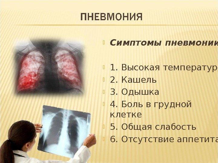 ведь пневмония без температуры но с сухим кашлем столь