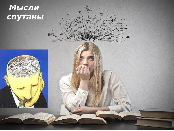 С мыслями знакомство