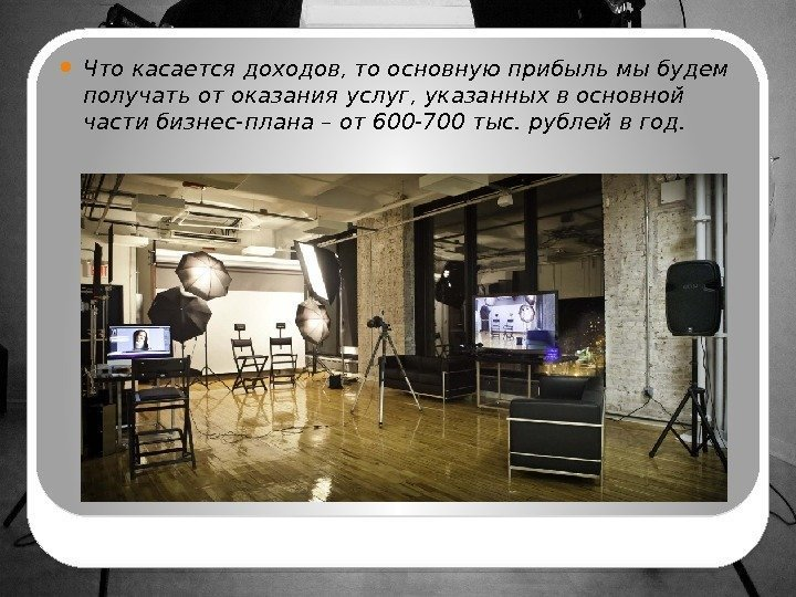 фотостудия описание бизнес план распоряжении издания