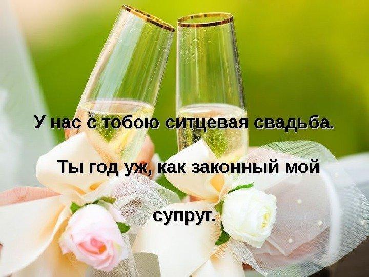 Ситцевая свадьба поздравления прикольные сценки 15