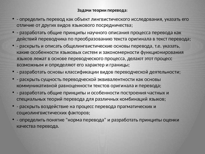 перевод и переводоведение и лингвистика отличия данном разделе содержится