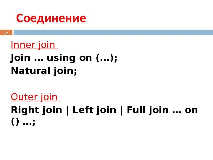 Соединение Inner join Join … using on (…);  Natural join;  Outer join