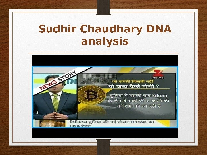 Sudhir Chaudhary DNA analysis