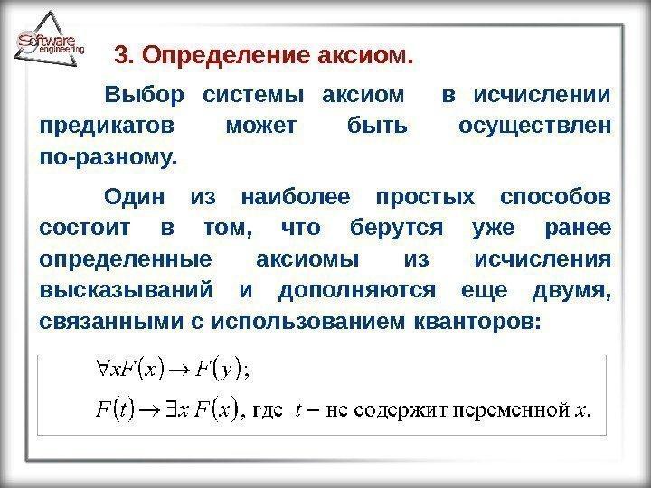 Лекция исчисление предикатов
