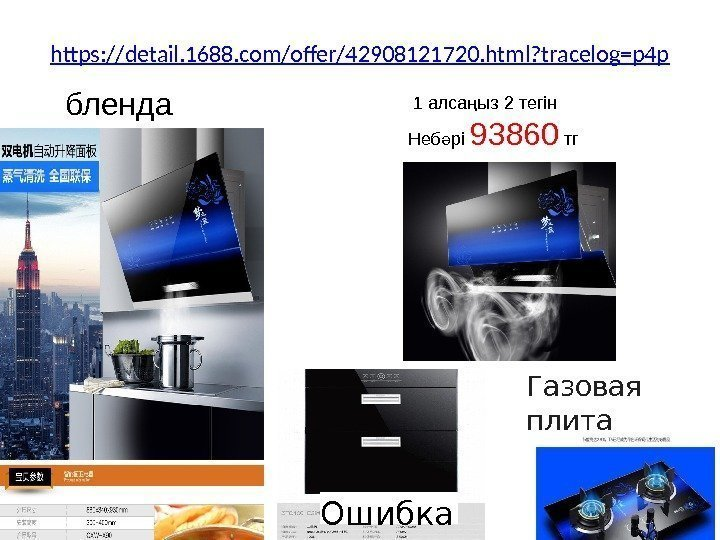https: //detail. 1688. com/offer/42908121720. html? tracelog=p 4 p бленда  1 алса ыз ң