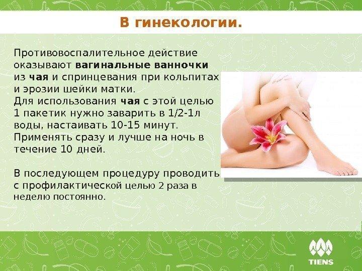 Как делать сидячие ванночки при гинекологии 160