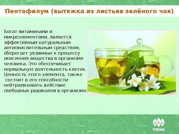 Очищение организма зеленым чаем