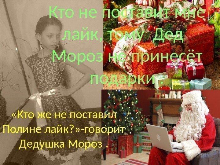 Дед мороз и подарки нам принёс