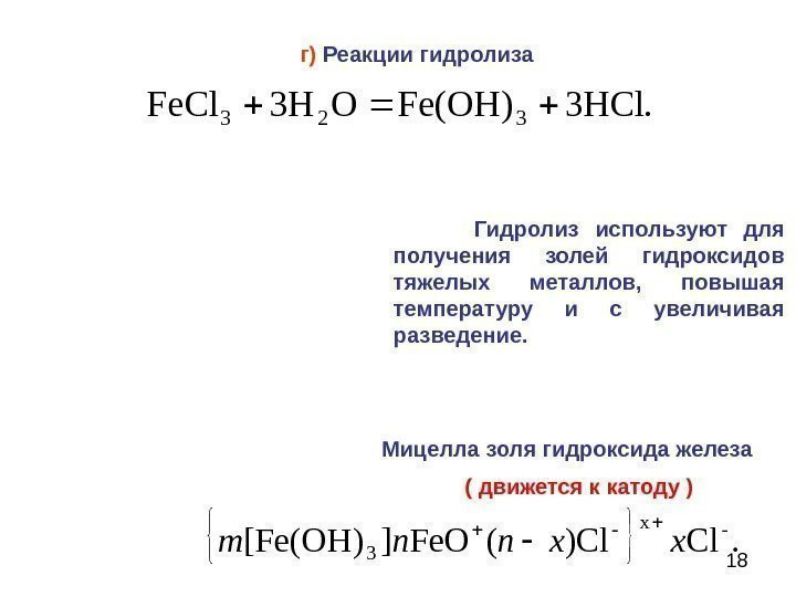 18 г ) Реакции гидролиза. HCl 3)OH(Fe. OH 3 Fe. Cl 323. Cl)Cl(Fe. O])OH([Fe
