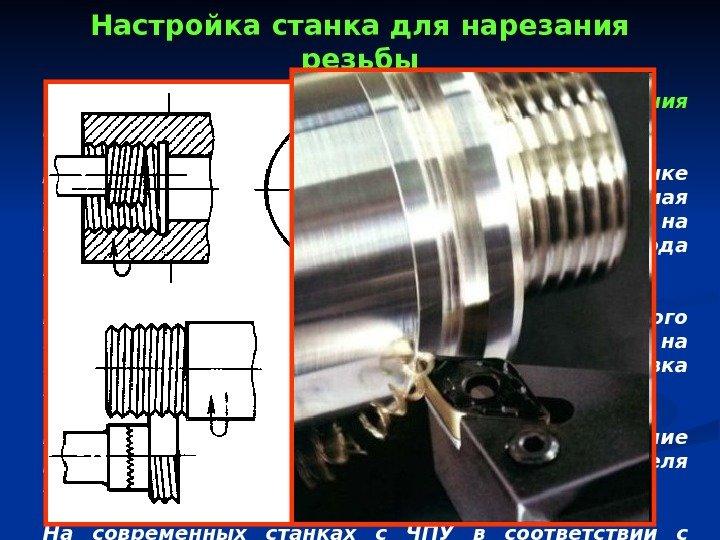 Настройка станка для нарезания резьбы резцом