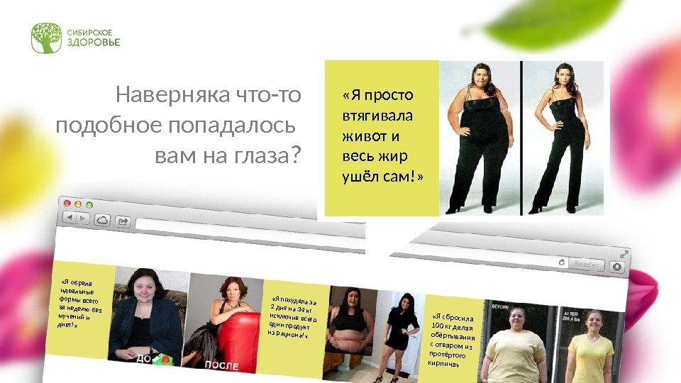 Екатерина Мириманова Система минус 60 Диеты Похудение