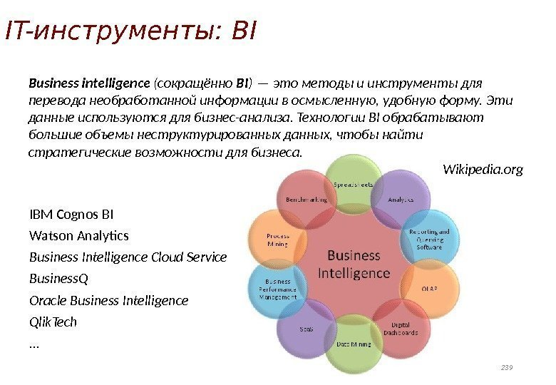 IT-инструменты: BI 239 Business intelligence (сокращённо BI ) — это методы и инструменты для