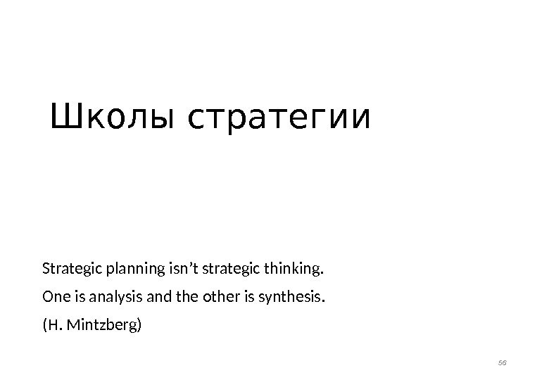 Школы стратегии Strategic planning isn't strategic thinking.  One is analysis and the other