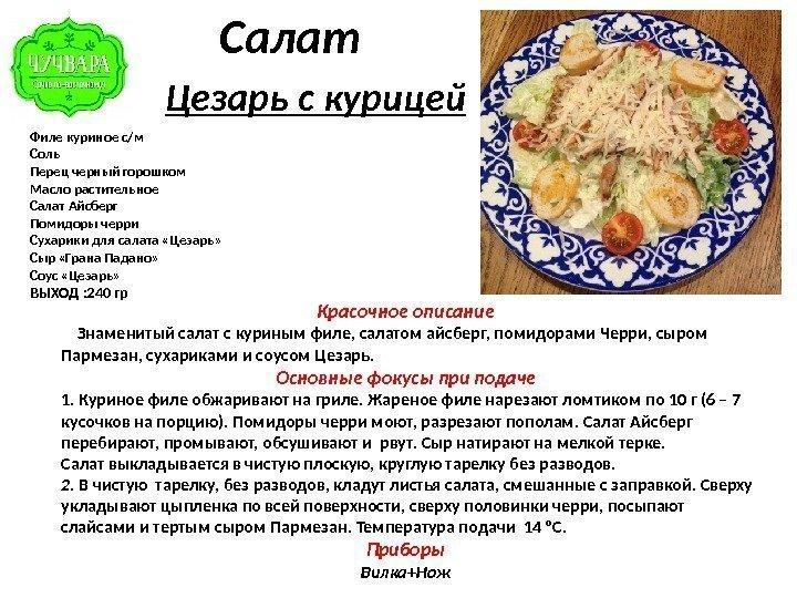 Салаты из куриного филе рецепт с