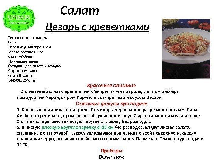 Салат цезарь без соуса рецепт