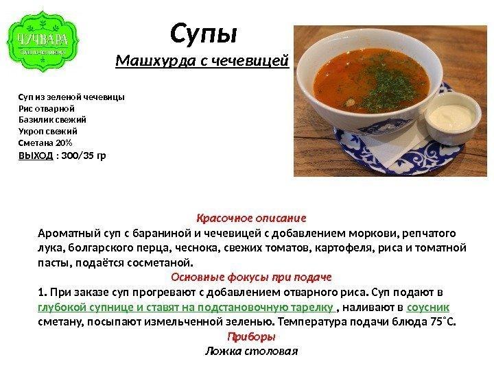 Суп из зеленой чечевицы рецепт