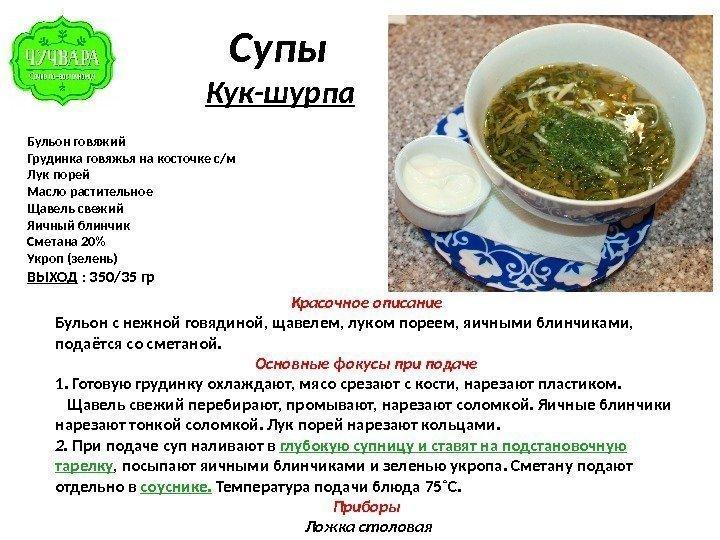 Суп на говяжьей кости