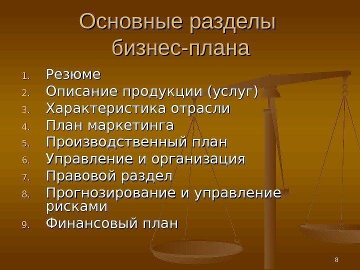 Отчет по практике Характеристика работы предприятия его