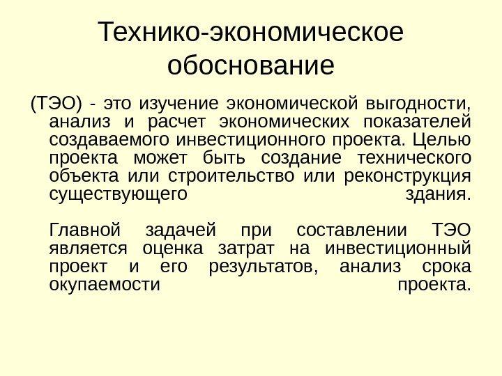 Санкт-Петербурге рейтингом, технико-экономическое обоснование инвестиционного проекта при