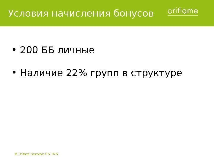 ©  Oriflame Cosmetics S. A. 2009 •  200 ББ личные •