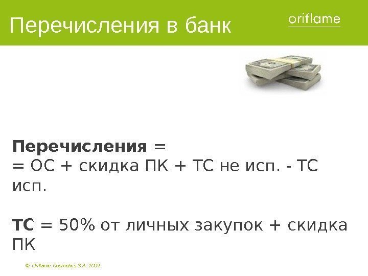 ©  Oriflame Cosmetics S. A. 2009 Перечисления в банк Перечисления = = ОС
