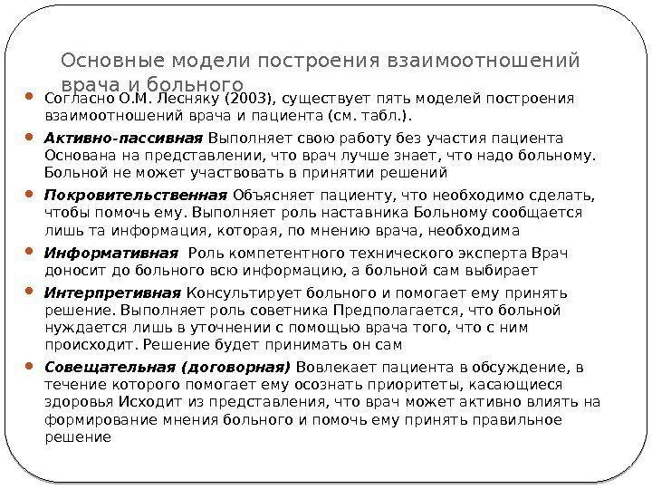Основные модели построения работы работа саранск девушка