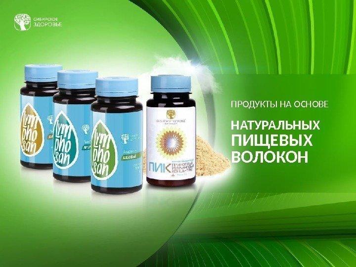 Картинки о продукции сибирского здоровья