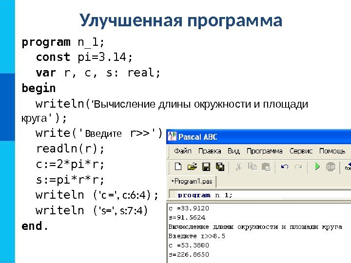 Улучшенная программа program n_1; const pi=3. 14; var r, c, s: real; begin