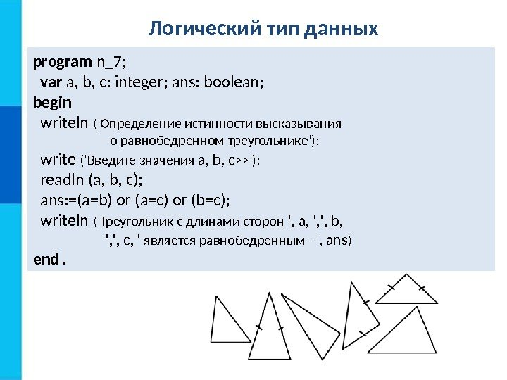 program n_7; var a, b, c: integer; ans: boolean; begin  writeln ('Определение истинности
