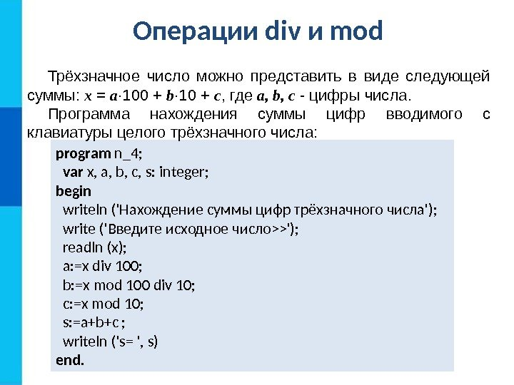 Операции div и mod program n_4; var x, a, b, c, s: integer; begin