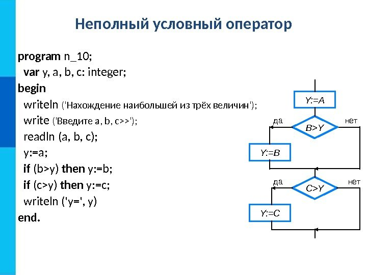 Неполный условный оператор program n_10; var y, a, b, c: integer; begin  writeln