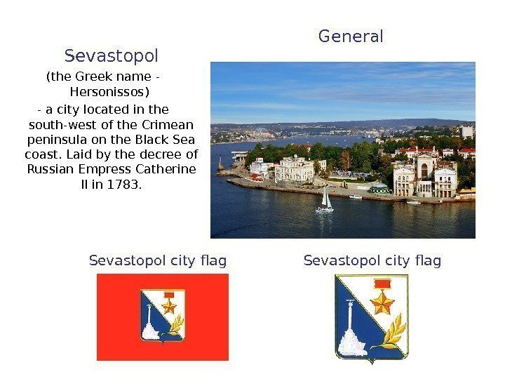 Sevastopol (the Greek name - Hersonissos) - a city located in the south-west