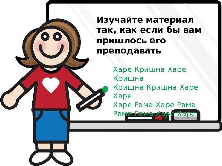 Learn the Course  as if You Will Be Teaching it. Изучайте материал так,