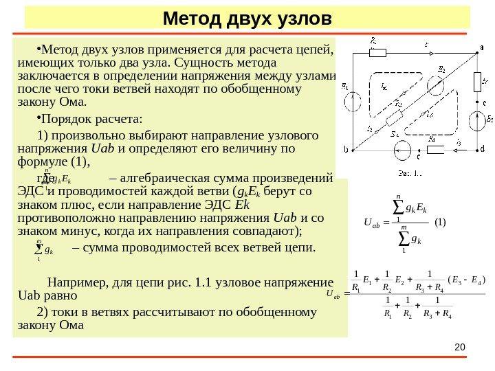 metod-uzlovih-potentsialov