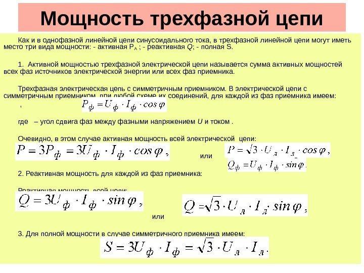 вы, формулы расчета трех фазной нагрузки Санкт-Петербург